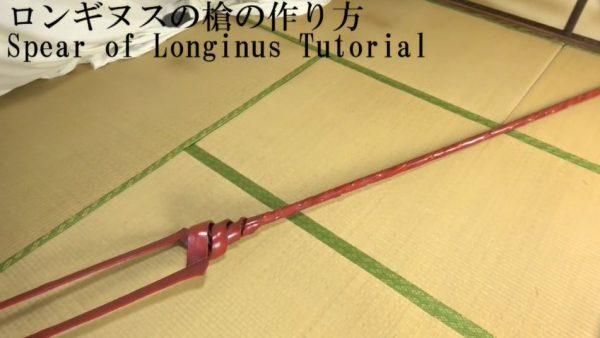 『エヴァンゲリオン』ロンギヌスの槍を作ってみた! 全長約3メートルの迫力に思わず「すごい」「でかっ」のコメント多数