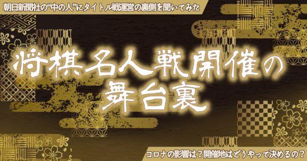 """将棋名人戦開催の舞台裏──「コロナの影響は?」「開催地はどうやって決めてるの?」朝日新聞社の""""中の人""""にタイトル戦運営の裏側を聞いてみた"""