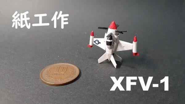 """アメリカ海軍の試作戦闘機「XFV-1」を""""紙で""""作ってみた! 垂直離着陸を目指した10円玉サイズのミニチュア機体に「かわいい」の声集まる"""