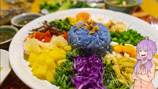 """青いご飯のタイ料理""""カオヤム""""を作ってみた! ハーブや魚醤が渾然一体となって口に香る色彩豊かなライスサラダのレシピを紹介"""