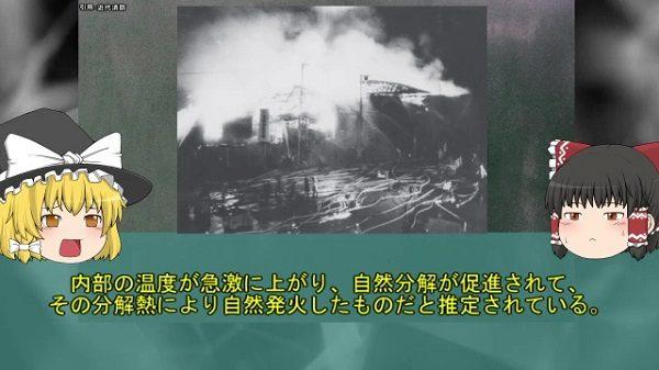 19名が犠牲になった「品川勝島倉庫爆発火災」とは? 昭和の東京で起きた、ずさんな管理体制で起きた大爆発を解説してみた