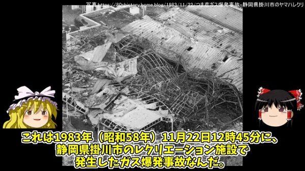 """史上最大のプロパンガス爆発「つま恋ガス爆発事故」。静岡のレクリエーション施設で起きた""""開きっぱなしのガス栓""""による悲劇を解説"""
