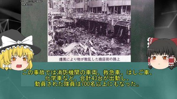 """「静岡ゴールデン地下街爆発事故」はなぜ起きたのか? """"寿司店の小さな爆発""""から偶然が重なった死者15名・負傷者223名の大惨事を解説"""