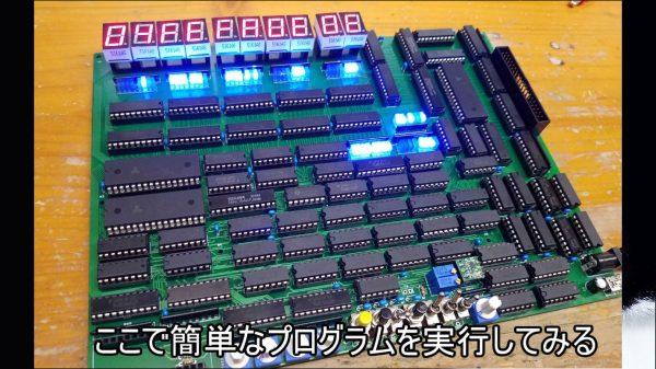 CPUを手作りしてみた! ICを基板にハンダづけするとこからはじめる本気っぷりに「すげぇ」「これは大変そうだ」「惚れる」の声