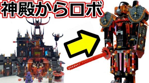 1500円で買った中古のレゴを「お城→ロボ」へと組み換え! 悪役の根城から正義の味方へと変貌を遂げ「それっぽい!」「楽しそうだな」の声