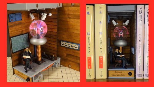 放電光で読書するニコラ・テスラのジオラマを作ってみた! 本棚の隙間にできた実験室に「かっけえ!!」「ガチで商品化が望まれる」の声