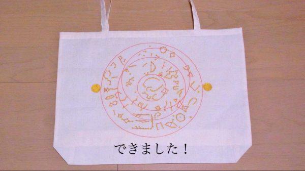 キトラ古墳天文図をエコバッグに描いてみた! 古代の星空を感じる神秘的なデザインでオシャレ感アップ
