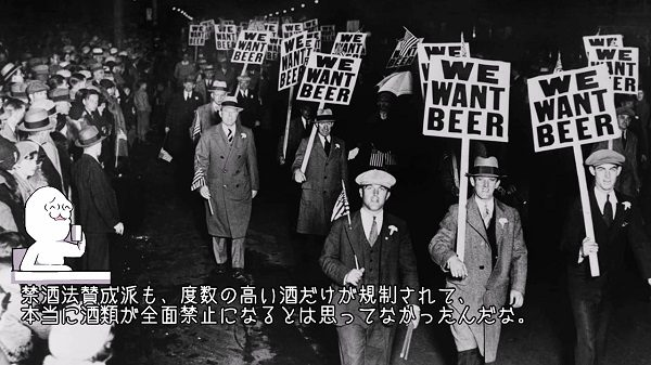 """""""禁酒法""""が招いた皮肉な結末とは? 1920年代アメリカで施行された末の「マフィアの密造」などを解説してみた"""