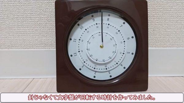 文字盤が動く改造…? ダイソーの時計をいろいろイジって不思議な動きにしてみた!