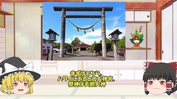 """神社は世界中にあるって知ってた? ハワイ、ブラジル、ヨーロッパetc……""""海を渡った日本の神社""""をまとめて紹介!"""