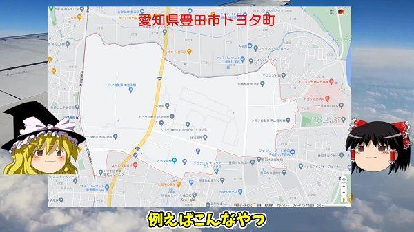 愛知県トヨタ町、山口県セメント町、宮城県ニツカ。企業や商品名・人名にちなんだ地名をまとめてご紹介!