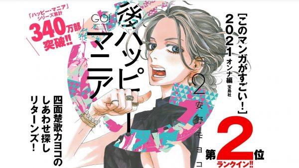 """安野モヨコが『ハッピー・マニア』で描いた""""平成の地獄""""――建前だけでは共感は得られない""""大人が読む少女漫画""""の世界とは"""