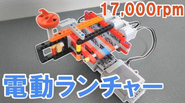 """ベイブレードの電動ランチャーを""""LEGOで""""作ってみた…毎分17,000回転のゴツさで人間に圧勝!"""