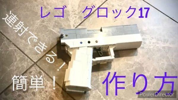 レゴで「グロック17」を再現…輪ゴムを連射できる拳銃の作り方を全行程公開!
