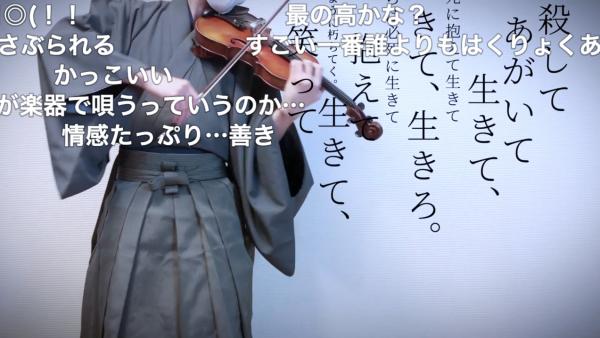 『命に嫌われている。』をバイオリンで弾いてみた。和装姿での演奏に「バイオリンが和楽器に見えてくる」の声も