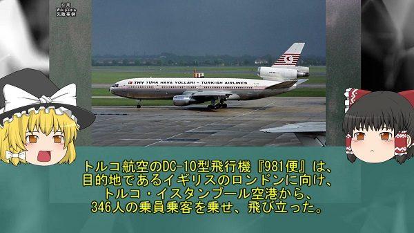 高度3600メートルで航空機が空中分解……! 乗員乗客346名全員死亡「トルコ航空DC-10パリ墜落事故」はなぜ起きたのか?