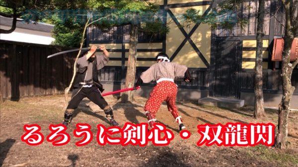 『るろうに剣心』飛天御剣流・双龍閃を武術家が再現してみた! 刀の鞘で相手の膝を砕く秘技をご覧あれ