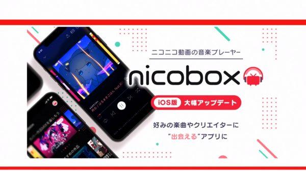 音楽再生アプリ「NicoBox」の新機能、リリース直後の「ニコニ貢献」を紹介etc… 『週刊ニコニコインフォ 第42号』レポート
