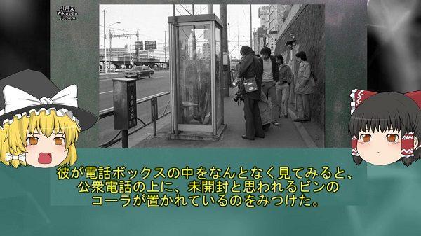 """70年代の日本を震撼させた「青酸コーラ無差別殺人事件」。缶のフタが""""プルトップ""""に切り替わるきっかけとなった未解決事件を解説"""