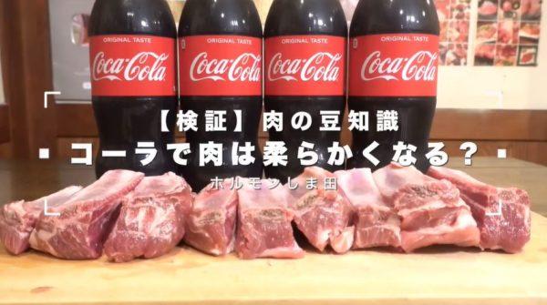 """""""コーラで""""硬い肉が柔らかくなるのか? 漬け込み時間による変化を食べて検証してみた!"""