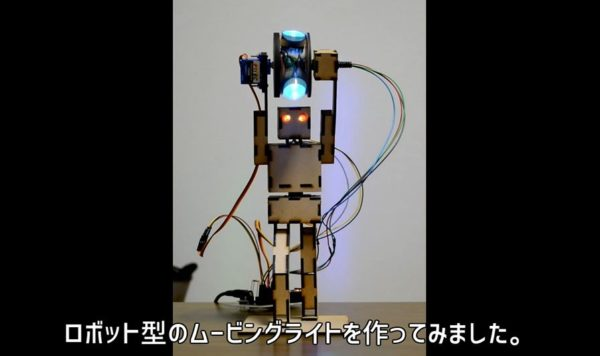 周囲をゲーミングな明かりで盛り上げる! ロボット型のムービングライトを作ってみた