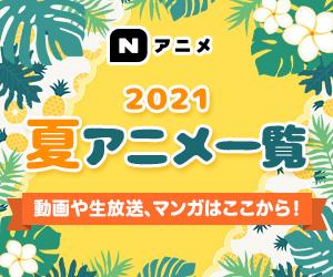 Nアニメ 2021夏アニメ
