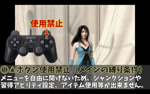 『FF8』△ボタンを使わずにプレイ⁉ メニューが開けずセーブも自由にできない縛りに視聴者もガチ困惑