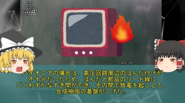 ブラウン管テレビに稲妻がはしり発火! 90年代日本で複数発生した「カラーテレビ自然発火現象」を解説