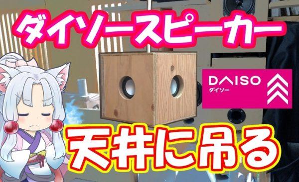 """ダイソー300円スピーカーを改造…""""天井から吊り下げる""""スピーカーを作ってみた!"""