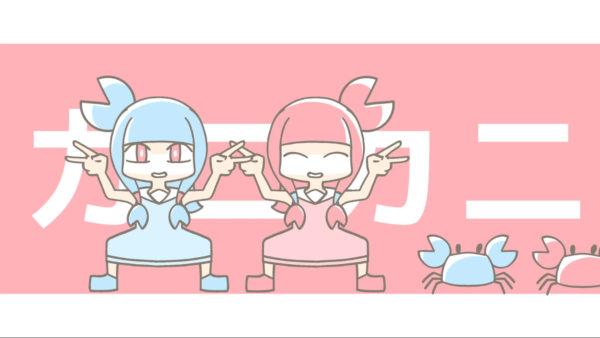 琴葉姉妹のカニダンスが猛烈かわいいボイロソング『カニ カニ カニ。』が好評! ゆるーい空気感に「心穏やカニなった」と癒やされる人続出