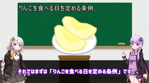 世界中のユニークでクセが強めな条例を紹介「りんごを食べる日を定める」「フライドチキンをナイフとフォークで食べてはいけない」