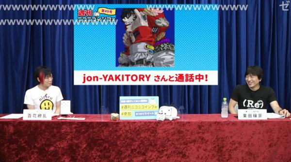 ボカロP・jon-YAKITORYが、ボカロ曲投稿のきっかけ、作曲のこだわり、モチベーションの保ち方など、これまでの活動を振り返る