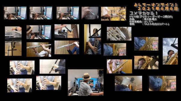 吹奏楽のバーチャル合奏をやってみた! ネットで集めたメンバーによる『ウマ娘』2期OP『ユメヲカケル!』の演奏が熱い