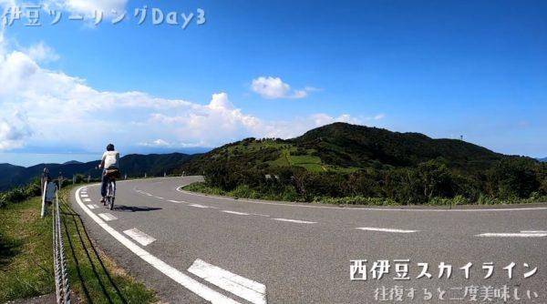 """快晴の伊豆半島を自転車でツーリング! """"最高の旅""""すぎたのでダイジェストでまとめてみた"""