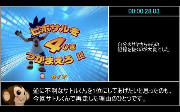 『サルゲッチュ3』RTA最速プレイヤーが世界記録を更新!! デメリットだらけのRTA挑戦…それでも最速な王者の走り