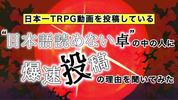 """動画作りは歯磨きと同じ? 日本一TRPG動画を投稿している""""日本語読めない卓""""の中の人に""""爆速投稿""""の理由を聞いてみた"""