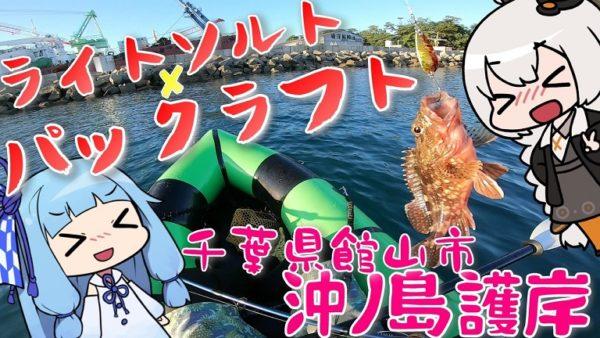 大混雑な釣り場をゴムボートで脱出…海からテトラを探って根魚連発!