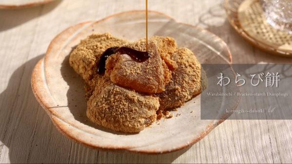 とろ~り「わらび餅」を手作りしてみた! とぅるとぅるなお餅にきな粉をたっぷりまぶして黒蜜をかけていただくレシピを紹介