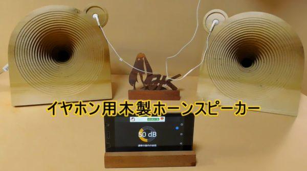 イヤホン用の木製「ホーンスピーカー」を作ってみた…漏れ出る音とは段違いの明瞭さに驚き!