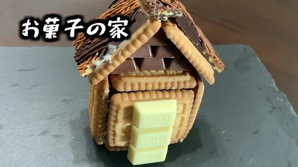 """子供の頃の夢がココに! """"お菓子の家""""を作ってみたよ。食べるのがもったいないくらいの可愛い仕上がり"""