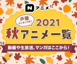 Nアニメ 2021秋アニメ
