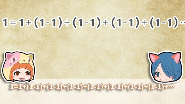 """「1=2」が正しいことを無理やり証明してみた! 数学が得意なほど騙される""""証明のウソ""""にあなたは気づきましたか?"""