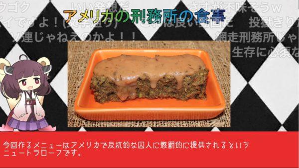 日本よ、これがアメリカの臭い飯だ! 囚人が食べる刑務所メシに「うまそう」「これは懲罰されてみたい」との声