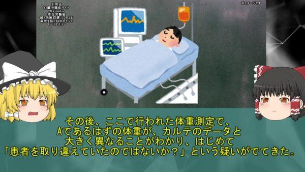 心臓疾患のある患者に肺の手術を……病院職員による確認ミスと過信からまったく必要のない手術をされた「大学病院患者取り違い事故」を解説