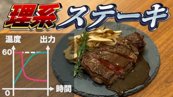 計算通り…! 理系が本気出してステーキを焼いてみたら…謎の数式をフル活用したフライパンの温度管理に「肉焼くのに数式出てきて草」の声