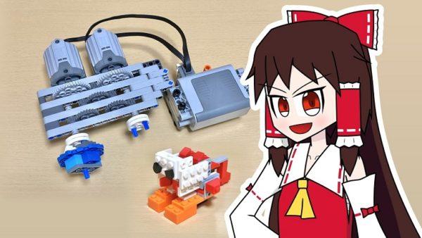 LEGOがあればベイブレードもビーダマンも作れる⁉ LEGOの可能性を追求した結果に「すごい」「思いのほか、跳ぶ」の声
