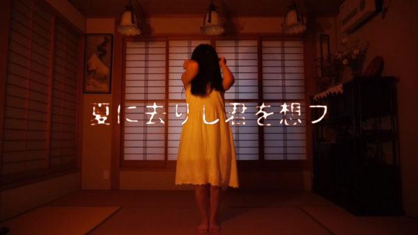 """貞子で""""踊ってみた""""が可愛すぎる…! 呪怨をまとった容姿からあふれる健康少女感にギャップ萌え"""