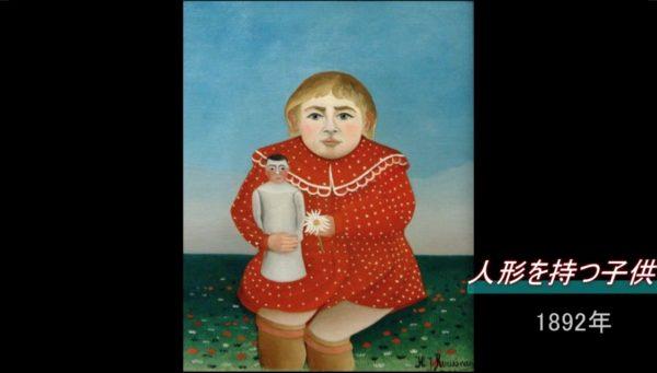 「6歳児が指で描いたみたい」ヘタウマ画家ルソーはなぜ人々の心をつかむのか? ピカソが彼を絶賛した理由が深い