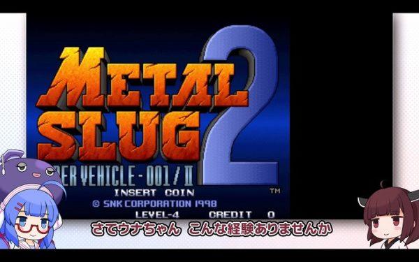 『メタルスラッグ2』ビートマニア専用コントローラーでプレイ! 変則的すぎるキー配置の超過酷攻略をご紹介