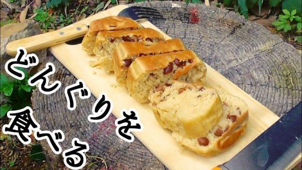 どんぐりで作るナッツパンケーキ! アク抜き1週間のハードルを超え、メスティンで焼きあげた秋の味覚